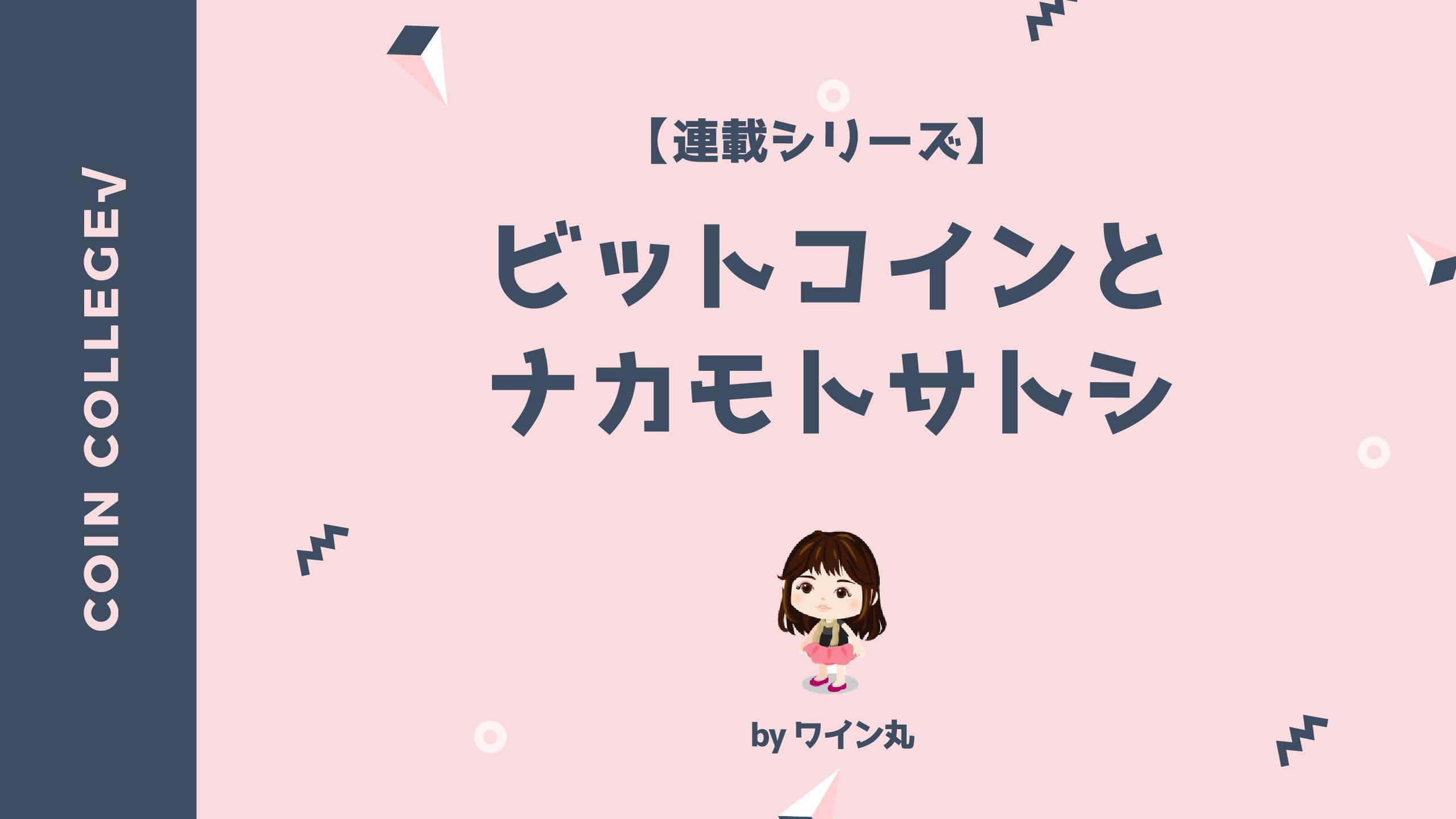 【連載】ビットコインとナカモト・サトシ